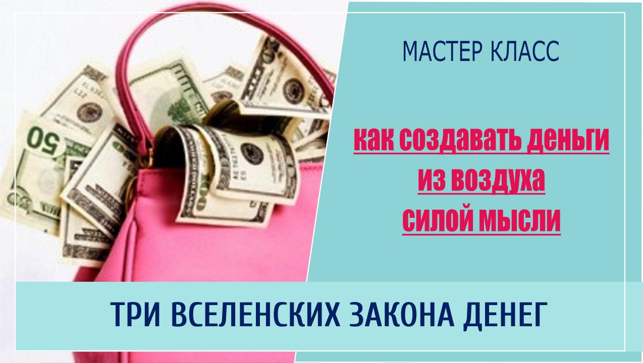 МК закон денег