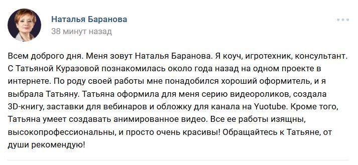 НатБаранова ВК