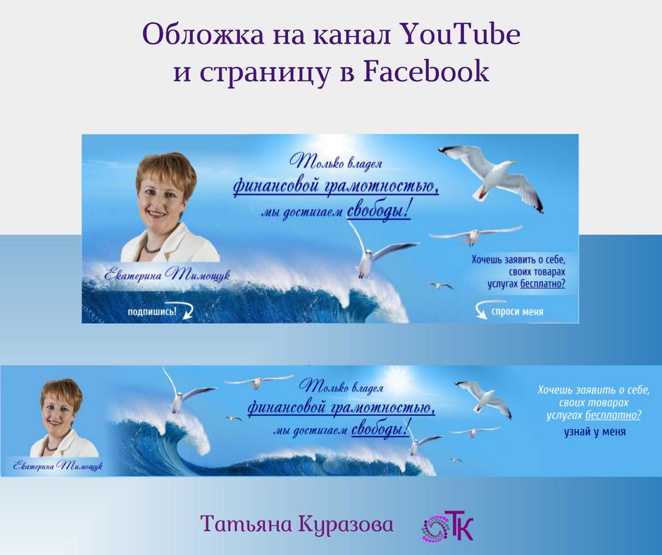 Обложки для группы в ВК и на канал Ютуб