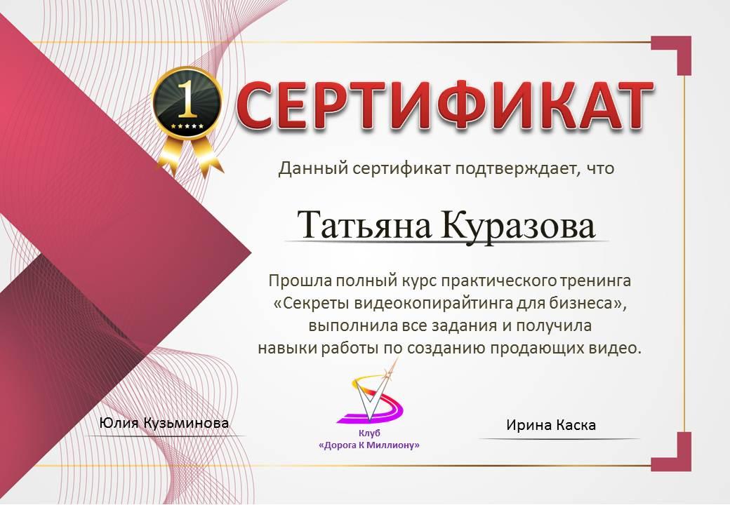 Сертификат Татьяны Куразовой