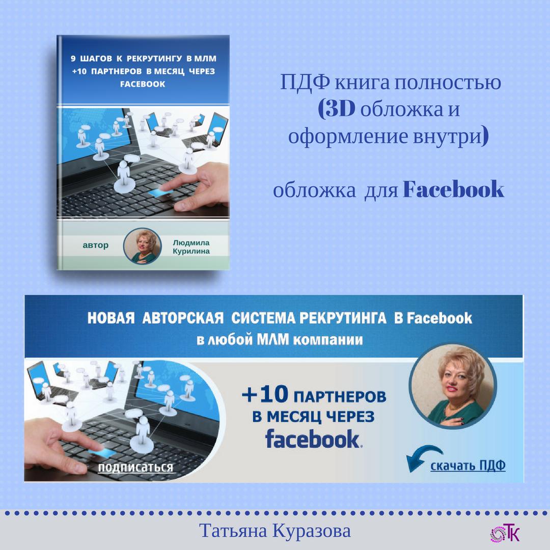 обл. книги и ФБ