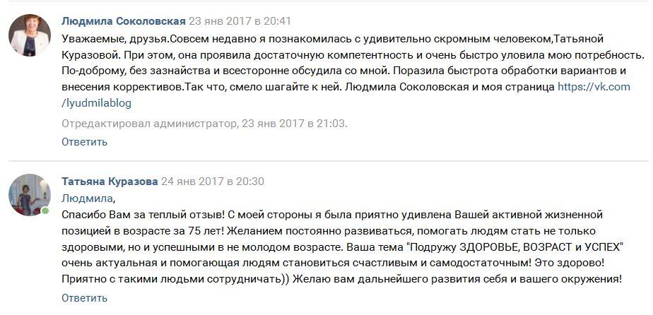 отзыв Соколовская