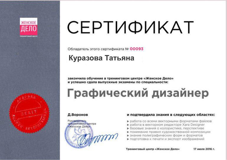 сертификат дизайнер