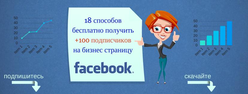 18 способовбесплатно получить+100 подписчиковна бизнес страницу(1)