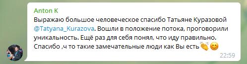 Антон К