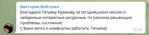 Виктория Войтенко2