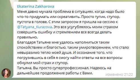Екатерина Захарова 2