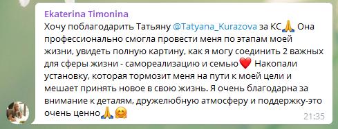 Екатерина Тимонина