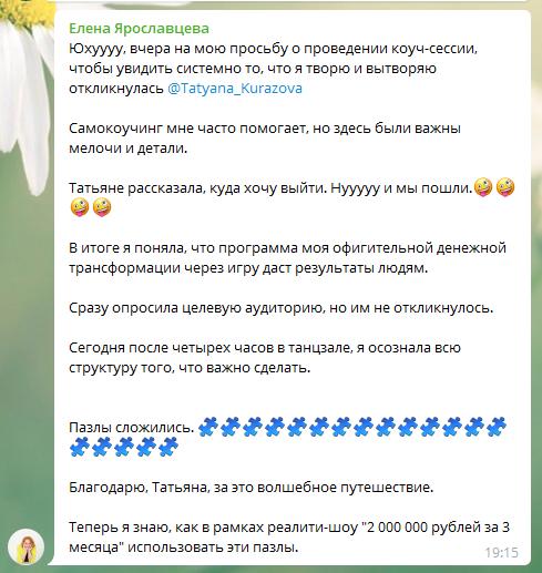 Елена Ярославцева