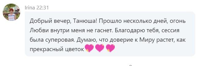 Ирина Савченко 2