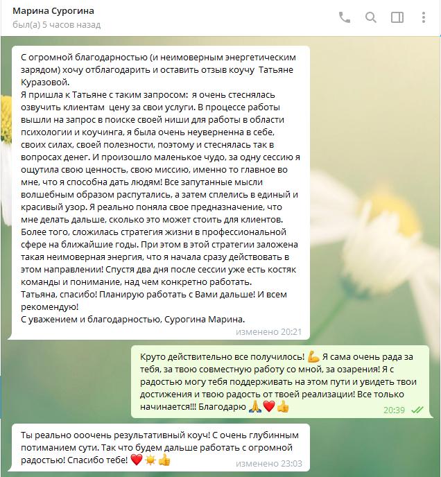 Марина Сурогина