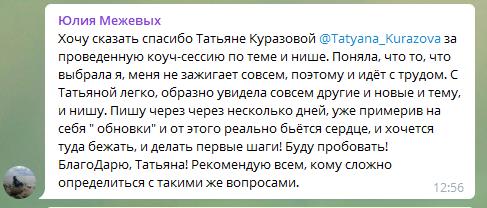 Юлия Можжевых