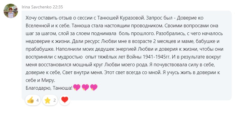 отзыв Ирина Савченко