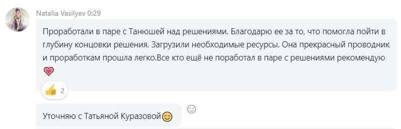отзыв Наталья Васильева