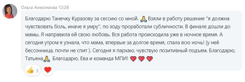 отзыв Ольга Анисимова