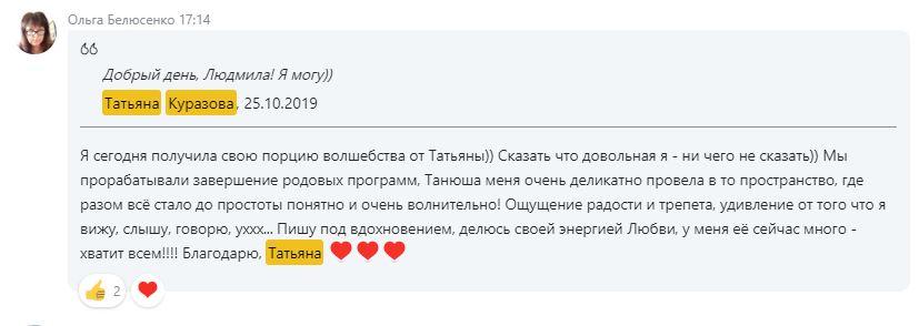 отзыв Ольга Белюсенко