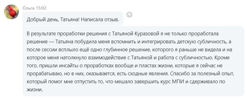 отзыв, Ольга Шевчук