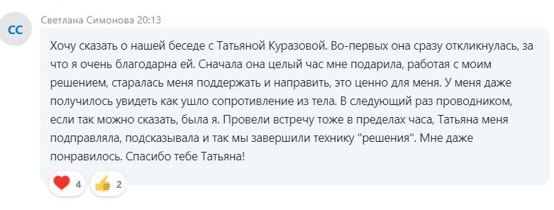 отзыв Светлана Симонова