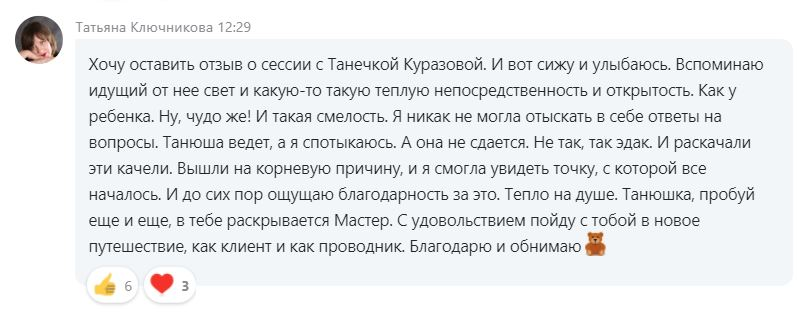 отзыв Татьяна Ключникова