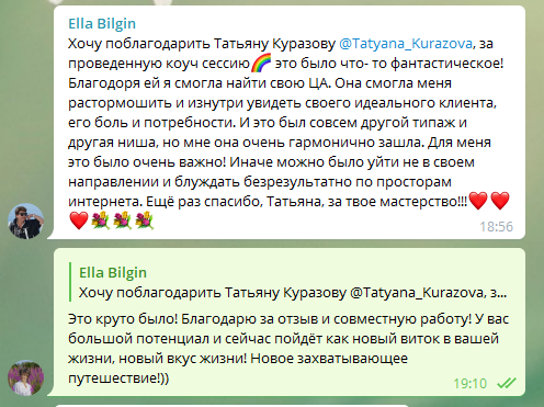 Ella Bigin