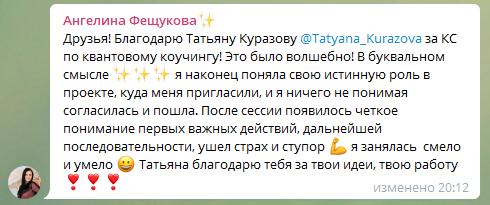 Ангелина Фещукова2