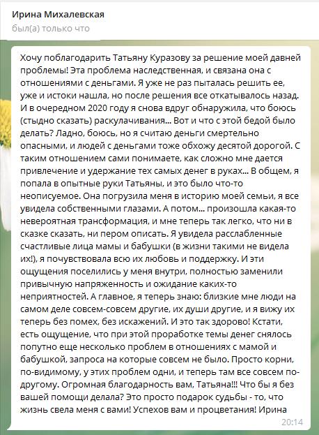 Ирина Михалевская 3