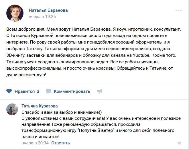 Баранова ВК2