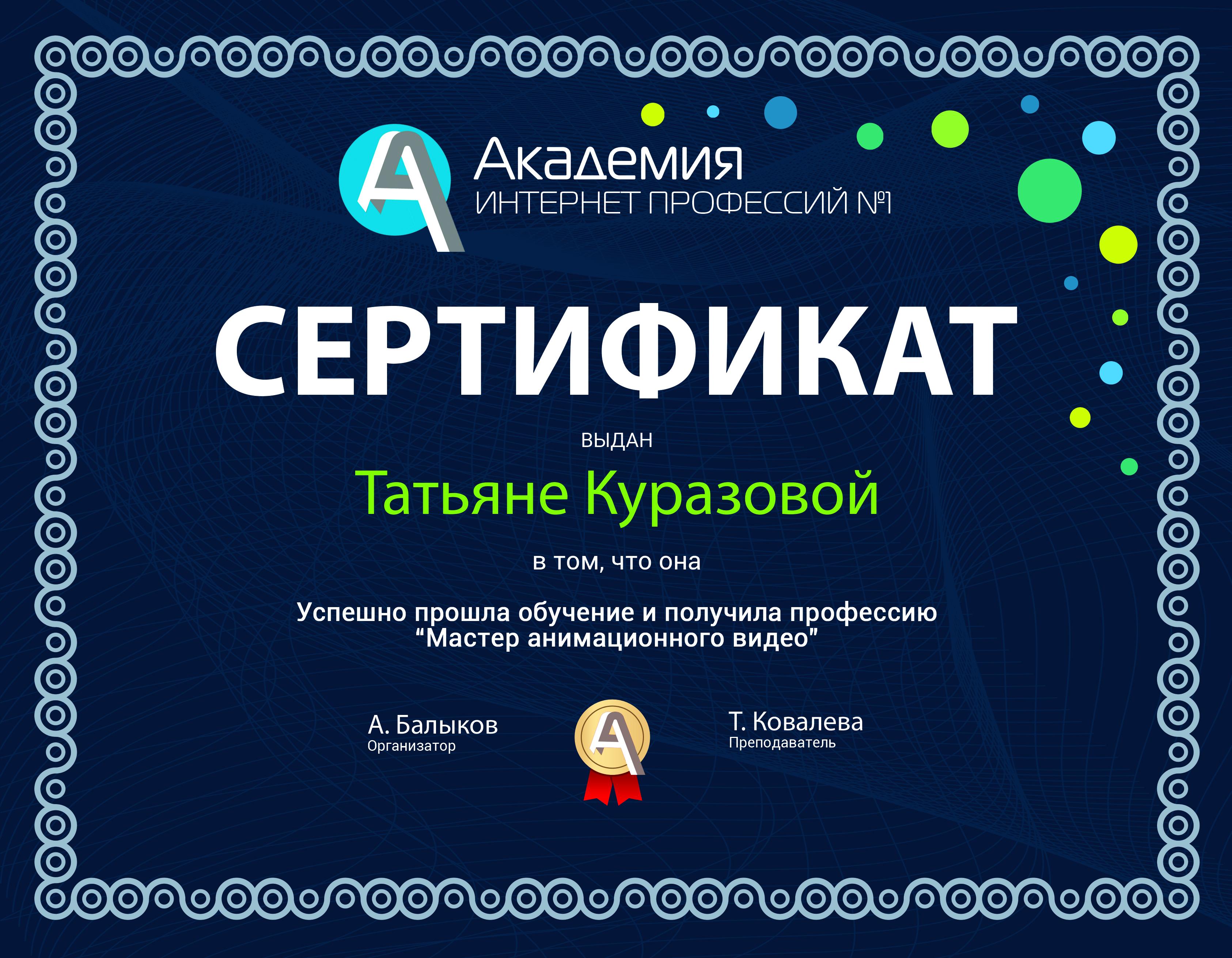 Сертификат Анимац.видео